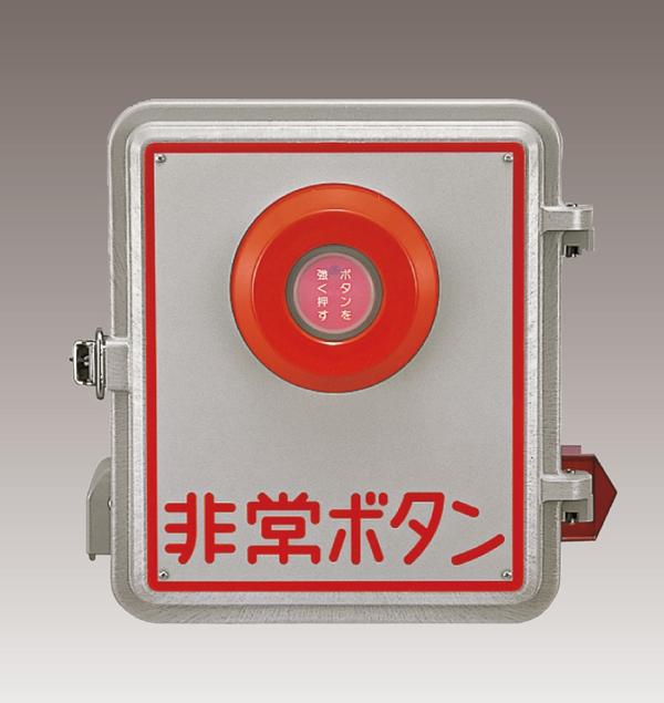 4.12 踏切支障報知装置操作器|製品情報|株式会社三工社