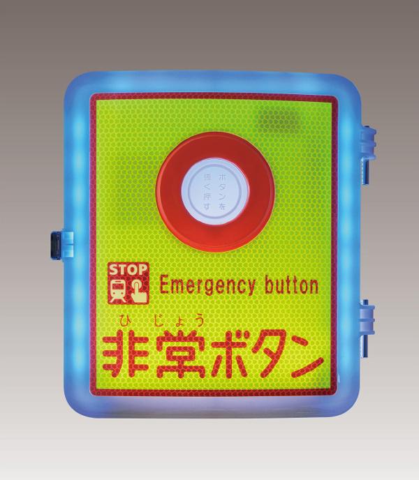 4.13 踏切支障報知装置操作器 N-4N用 ふた|製品情報|株式会社三工社